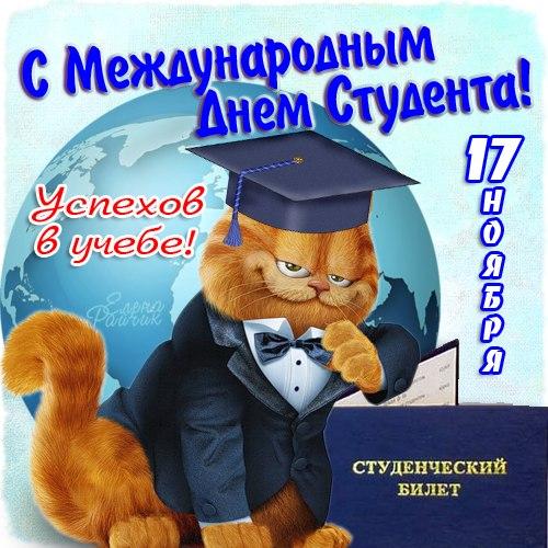 Блестящая открытка, гифка с 25 января (Татьянин день и день студента)