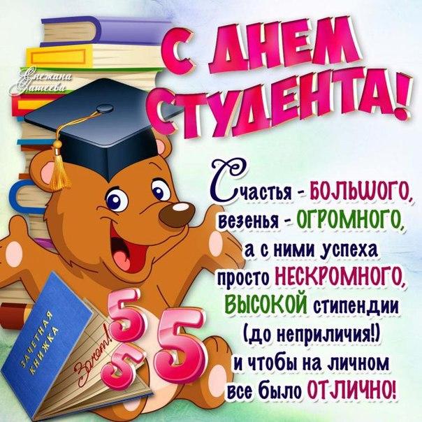 Блестящая открытка, гифка с Татьяниным днем, с днем студента