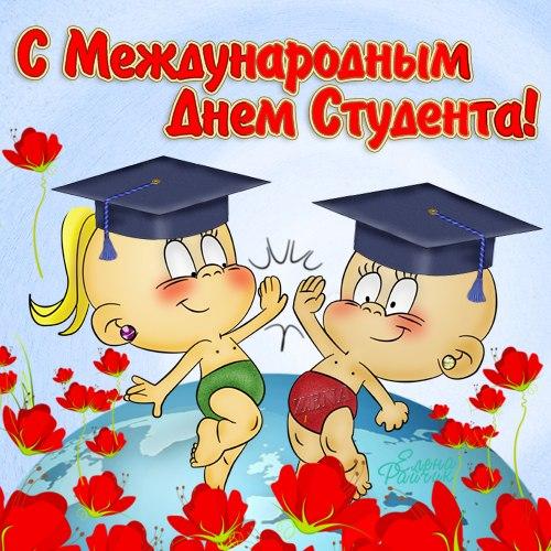 Чудесная картинка, анимация с Татьяниным днем, с днем студента
