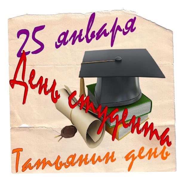 Чудесная открытка, гиф на день студента, Татьянин день