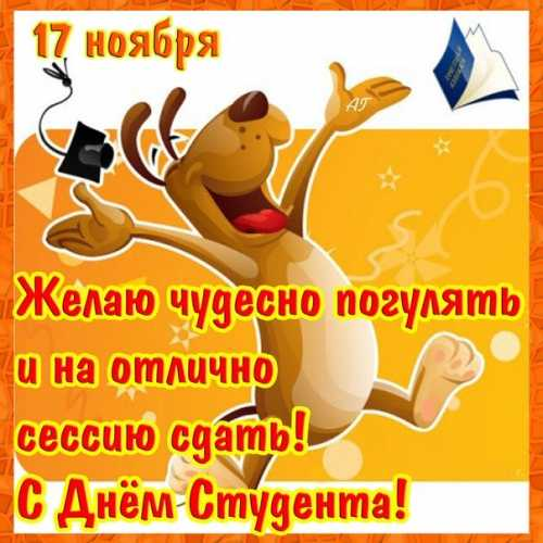 Чудесная открытка, gif на день студента, Татьянин день