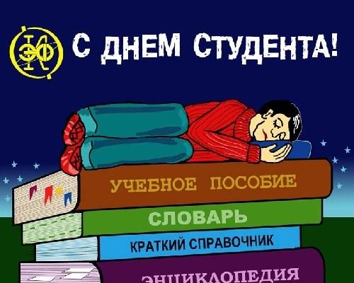 Изумительная открытка, гиф с Татьяниным днем, с днем студента