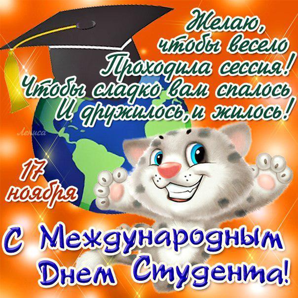 Красивая открытка, анимация с днем Татьяны, с днем студента