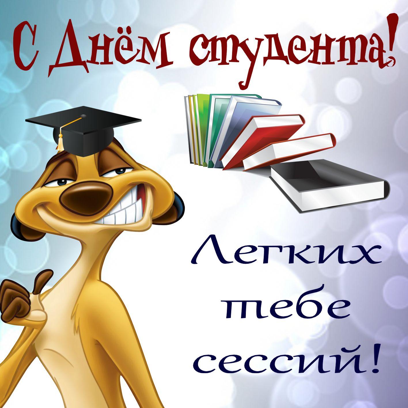 Красивая открытка, гиф с 25 января (Татьянин день и день студента)