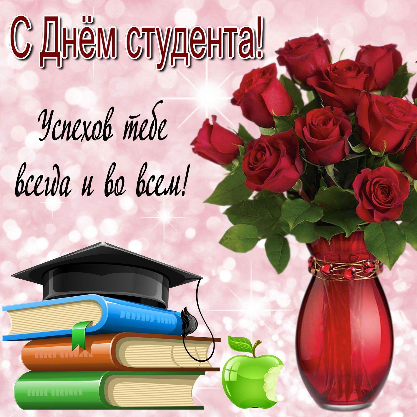 Красивая открытка, гиф с днем Татьяны, с днем студента
