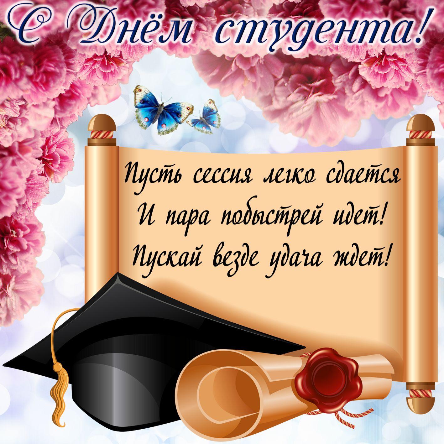 Красивая открытка, гифка на день студента, Татьянин день