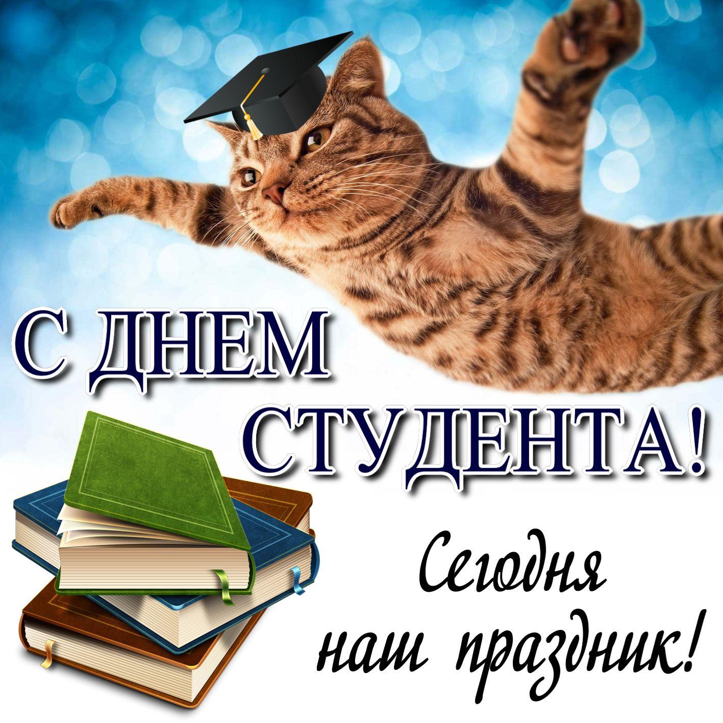 Красивая открытка, гифка с Татьяниным днем, с днем студента