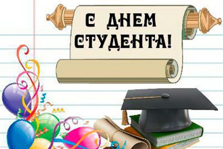 Красочная открытка, гиф на день студента, Татьянин день