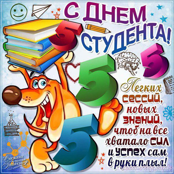 Красочная открытка, гиф с днем Татьяны, с днем студента