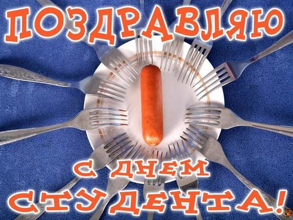 Красочная открытка, гифка с 25 января (Татьянин день и день студента)